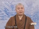 【微佛学】第2期 则悟法师:真诚守信 修齐治平 00:04:22