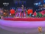 《城市之间》 20151101 中国队遗憾第五