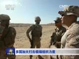 [军事报道]多国加大打击极端组织力度