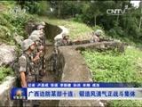 [军事报道]广西边防某部十连:锻造风清气正战斗集体