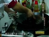 """《生活早参考》 20151103 """"中国小馆""""系列节目 传承的味道"""