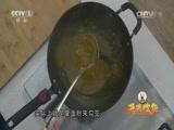 《天天饮食》 20151110 咖喱虾