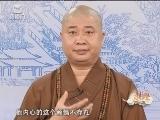 【微佛学】第25期 则悟法师:自觉是什么? 00:06:45