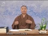 【微佛学】第22期 则悟法师: 布施平等心 00:06:34