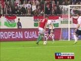 [国际足球]欧预赛附加赛次回合:匈牙利VS挪威 上半场