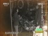 """《生活早参考》 20151117 """"爱拼才会赢""""系列节目 儿媳妇要当家"""