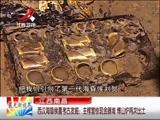江西南昌 西汉海昏侯墓考古发掘:主椁室惊现金器堆 博山炉再次出土