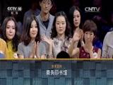 《2015中国成语大会》 20151120 总决赛 第一场