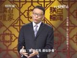 [百家讲坛]水浒智慧·梁山头领那些事儿(1)