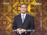 [百家讲坛]水浒智慧•梁山头领那些事儿(2) 宋江遭遇大英雄