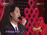 [共筑中国梦]歌曲《中国梦》 演唱:汤子星 王丽达