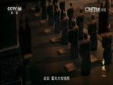 《探索发现》 20151130 帝陵(六)汉昭帝 平陵