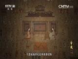 《探索发现》 20151202 帝陵(八)汉元帝 渭陵