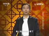 《百家讲坛》 20151205 宋徽宗之谜(3)新政短命之谜