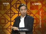 [百家讲坛]宋徽宗之谜(3)新政短命之谜