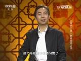 [百家讲坛]宋徽宗之谜(3)新政短命之谜 宋徽宗如何对待进谏的大臣