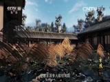 《探索发现》 20151205 帝陵(十一)汉平帝 康陵