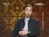 [百家讲坛]宋徽宗之谜(4)重用蔡京之谜 蔡京得势之后做的事情