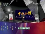 """《生活早参考》 20151206 """"中国小馆""""系列节目 小角落挖出大财富"""