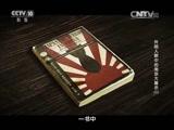 《探索发现》 20151209 外国人眼中的南京大屠杀(三)