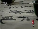 《文化大百科》 20151210 唐代陶瓷
