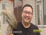 """《生活早参考》 20151210 """"爱拼才会赢""""系列节目 儿子回家之后"""