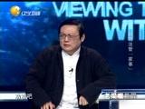 """《老梁观世界》 20151210 最高法管""""家事"""""""