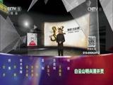 """《生活早参考》 20151211 """"爱拼才会赢""""系列节目 巧心思赚大钱"""
