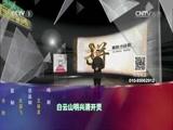 """《生活早参考》 20151213 """"爱拼才会赢""""系列节目 车夫与木匠"""