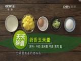 [天天饮食]锦囊妙计 奶香玉米羹