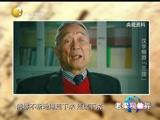 """《老梁观世界》 20151231 汉字畅游""""三国"""""""
