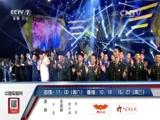 《军营大舞台》 20160102 2016元旦特别节目