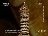 20160105 清宫金器—奢侈的金发塔
