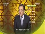 《百家讲坛》 20160105 开元盛世(上部) 8 李白的六大谜团