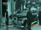 《天涯共此时》 20160105 台海记忆:吴国桢与蒋氏父子反目之谜