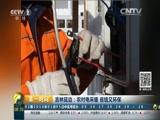 吉林延边:农村电采暖 省钱又环保
