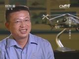《大家》 20160107 直升机设计专家 吴希明