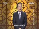 《百家讲坛》 20160109 开元盛世(上部)12 一言难尽李林甫