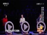 《CCTV家庭幽默大赛 第二季》 20160108