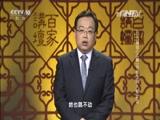 《百家讲坛》 20160110 开元盛世(上部)13 杨玉环入宫之谜
