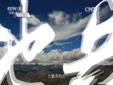《军事纪实》 20160112 极地兵歌②我的高原婚礼(下)
