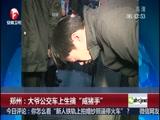 """郑州:大爷公交车上生擒""""咸猪手"""""""