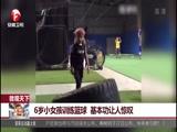 6岁小女孩训练篮球 基本功让人惊叹