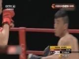 [体育在线]20160115 中国功夫争霸赛三番赛