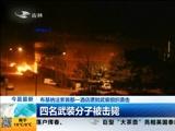 [新闻早报-吉林]布基纳法索首都一酒店遭到武装组织袭击 四名武装分子被击毙