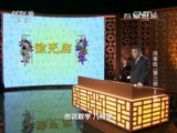 《百家讲坛》 20160120 百家姓(第三部) 2 徐邱
