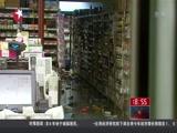 [东方新闻]美国:阿拉斯加州7.1级地震 预计不会引发海啸