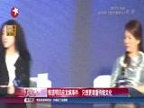 [娱乐星天地]陈道明回应发飙事件:只想更尊重传统文化