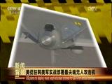 《今日关注》 20160127 美军兵临朝鲜半岛 美防长称随时可能开战!