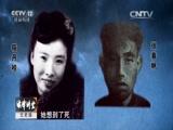 """《法律讲堂(文史版)》 20160129 筱丹桂自杀真相(四)名伶""""受审"""""""